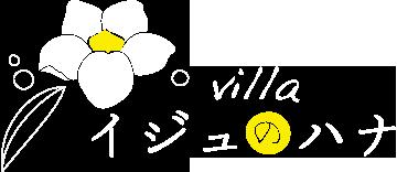 沖縄瀬底島の貸別荘「ヴィラ イジュのハナ」